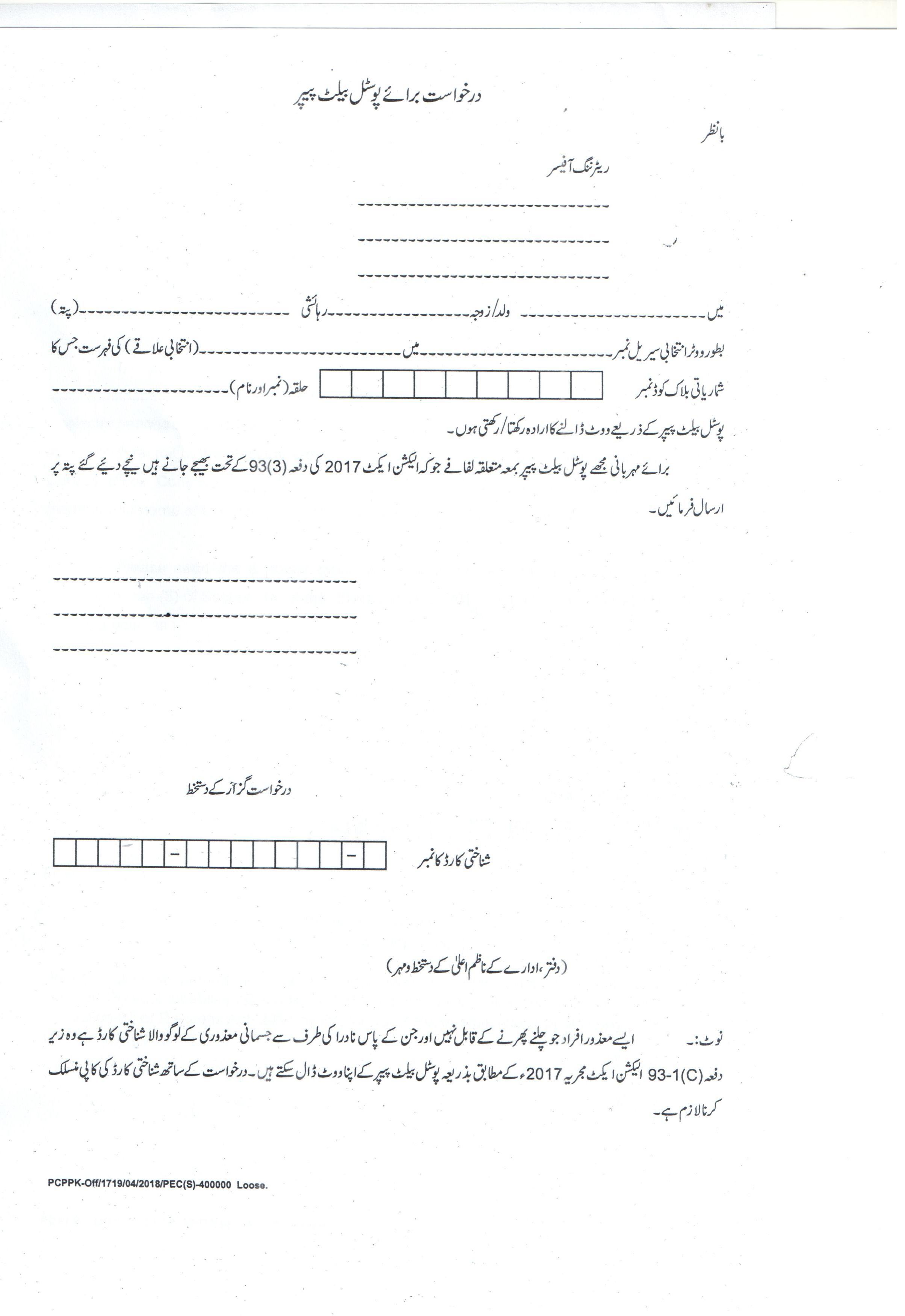 postal%20ballot%20urdu%20final Sample Employment Application Form Word on for job, day care, sample daycare, free job, bhutan post,
